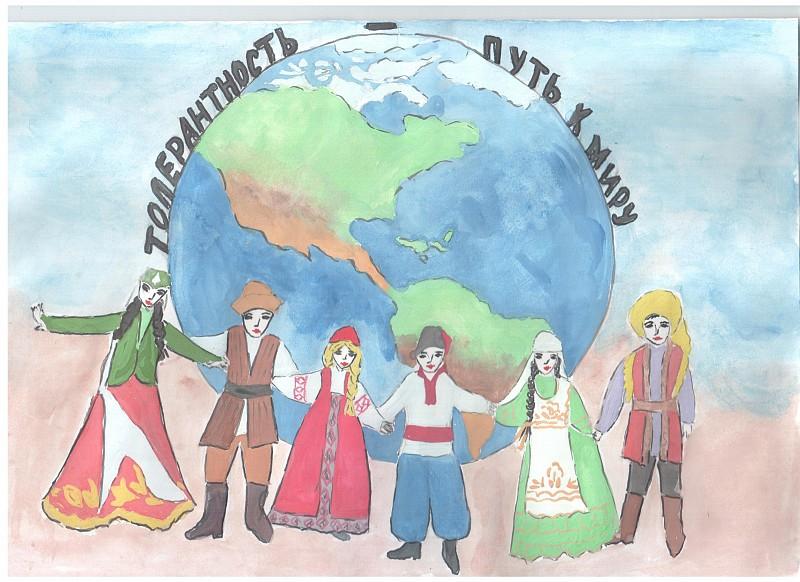 Наш толерантный мир рисунок